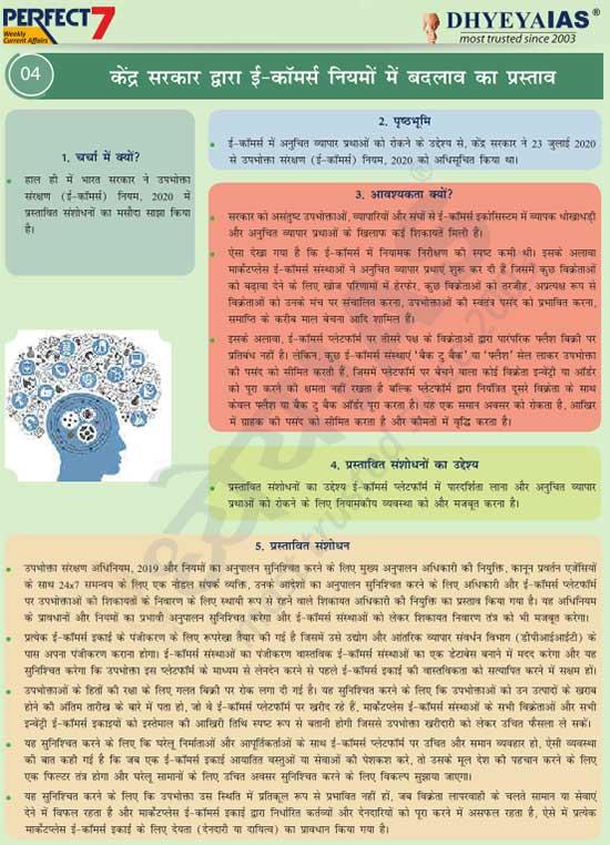 केंद्र सरकार द्वारा ई-कॉमर्स नियमों में बदलाव का प्रस्ताव (Central Government Proposes to Change e-Commerce Rules)