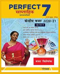(डाउनलोड Download) ध्येय IAS परफेक्ट - 7 साप्ताहिक पत्रिका Perfect - 7 Weekly Magazine - फरवरी February 2020 (अंक- 2, Issue - 2)