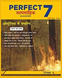 (डाउनलोड Download) ध्येय IAS परफेक्ट - 7 साप्ताहिक पत्रिका Perfect - 7 Weekly Magazine - जनवरी January 2020 (अंक- 2, Issue - 2)