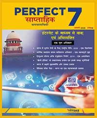 (डाउनलोड Download) ध्येय IAS परफेक्ट - 7 साप्ताहिक पत्रिका Perfect - 7 Weekly Magazine - जनवरी January 2020 (अंक- 4, Issue - 4)