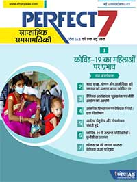(डाउनलोड Download) ध्येय IAS परफेक्ट - 7 साप्ताहिक पत्रिका Perfect - 7 Weekly Magazine - मई May 2020 (अंक- 3, Issue - 3)