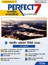 (डाउनलोड Download) ध्येय IAS परफेक्ट - 7 साप्ताहिक पत्रिका Perfect - 7 Weekly Magazine - दिसंबर December2020 (अंक- 4, Issue - 4)