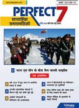(डाउनलोड Download) ध्येय IAS परफेक्ट - 7 साप्ताहिक पत्रिका Perfect - 7 Weekly Magazine - फरवरी February2021 (अंक- 5, Issue - 5)