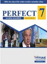 (डाउनलोड Download) ध्येय IAS परफेक्ट - 7 साप्ताहिक पत्रिका Perfect - 7 Weekly Magazine - जून June2021 (अंक- 2, Issue - 2)