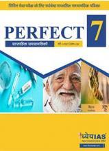 (डाउनलोड Download) ध्येय IAS परफेक्ट - 7 साप्ताहिक पत्रिका Perfect - 7 Weekly Magazine - मई May2021 (अंक- 4, Issue - 4)
