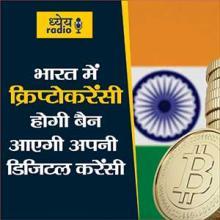 भारत मे क्रिप्टोकरेंसी होगी बैन, आएगी अपनी डिजिटल करेंसी (Cryptocurrency will be banned in India, New Indigenous Digital Currency will Come) : ध्येय रेडियो (Dhyeya Radio) - ज्ञान की डिजिटल दुनिया