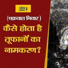 चक्रवात निवार : कैसे होता है तूफ़ानों का नामकरण? (Cyclone Nivar : How the Cyclones are Named?) : ध्येय रेडियो (Dhyeya Radio) - ज्ञान की डिजिटल दुनिया
