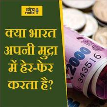क्या भारत अपनी मुद्रा में हेर-फेर करता है? (Does India Manipulate Its Currency?) : ध्येय रेडियो (Dhyeya Radio) - ज्ञान की डिजिटल दुनिया