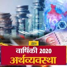 वर्ष 2020 के महत्वपूर्ण आर्थिक घटनाक्रम (Important Economic Events of the year 2020) : ध्येय रेडियो (Dhyeya Radio) - ज्ञान की डिजिटल दुनिया