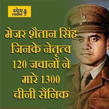 मेजर शैतान सिंह जिनके नेतृत्व 120 जवानों ने मारे 1300 चीनी सैनिक (Major Shaitan Singh : How 120 soldiers killed 1300 Chinese soldiers?) : ध्येय रेडियो (Dhyeya Radio) - ज्ञान की डिजिटल दुनिया