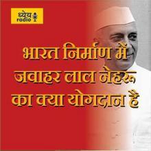 भारत निर्माण में जवाहर लाल नेहरू का क्या है योगदान? (What is Jawaharlal Nehru's contribution to Making India?) : ध्येय रेडियो (Dhyeya Radio) - ज्ञान की डिजिटल दुनिया
