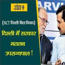 क्या है NCT दिल्ली बिल विवाद? (What is NCT Delhi Bill Controversy?) : ध्येय रेडियो (Dhyeya Radio) - ज्ञान की डिजिटल दुनिया