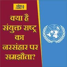 क्या है संयुक्त राष्ट्र का नरसंहार पर समझौता? (What is the United Nations Agreement on Genocide?) : ध्येय रेडियो (Dhyeya Radio) - ज्ञान की डिजिटल दुनिया