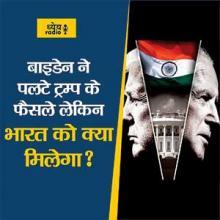 जो बाइडेन के आने से भारत को क्या मिलेगा? (What will India get by Joe Biden?) : ध्येय रेडियो (Dhyeya Radio) - ज्ञान की डिजिटल दुनिया