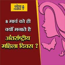 8 मार्च को ही क्यों मनाते हैं अंतर्राष्ट्रीय महिला दिवस? (Why is International Women's Day celebrated on 8 March?) : ध्येय रेडियो (Dhyeya Radio) - ज्ञान की डिजिटल दुनिया