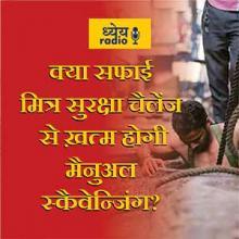 क्या सफाई मित्र सुरक्षा चैलेंज से ख़त्म होगी मैनुअल स्कैवेन्जिंग? (Will Manual Scavenging end with Safai Mitra Security Challenge?) : ध्येय रेडियो (Dhyeya Radio) - ज्ञान की डिजिटल दुनिया